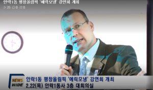 Eric Monnin Korea fev 2018